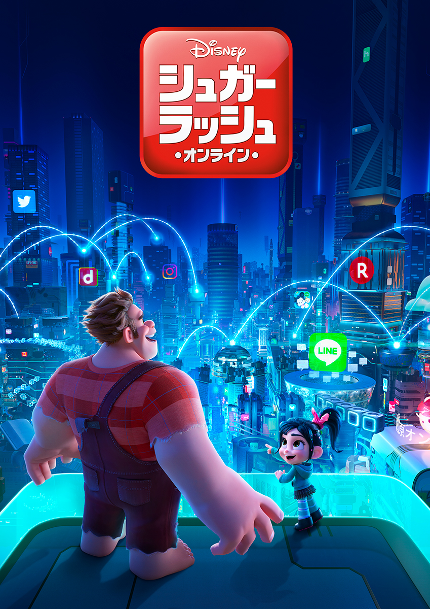 Ralph Breaks the Internet | International One Sheet Finishing & Illustration