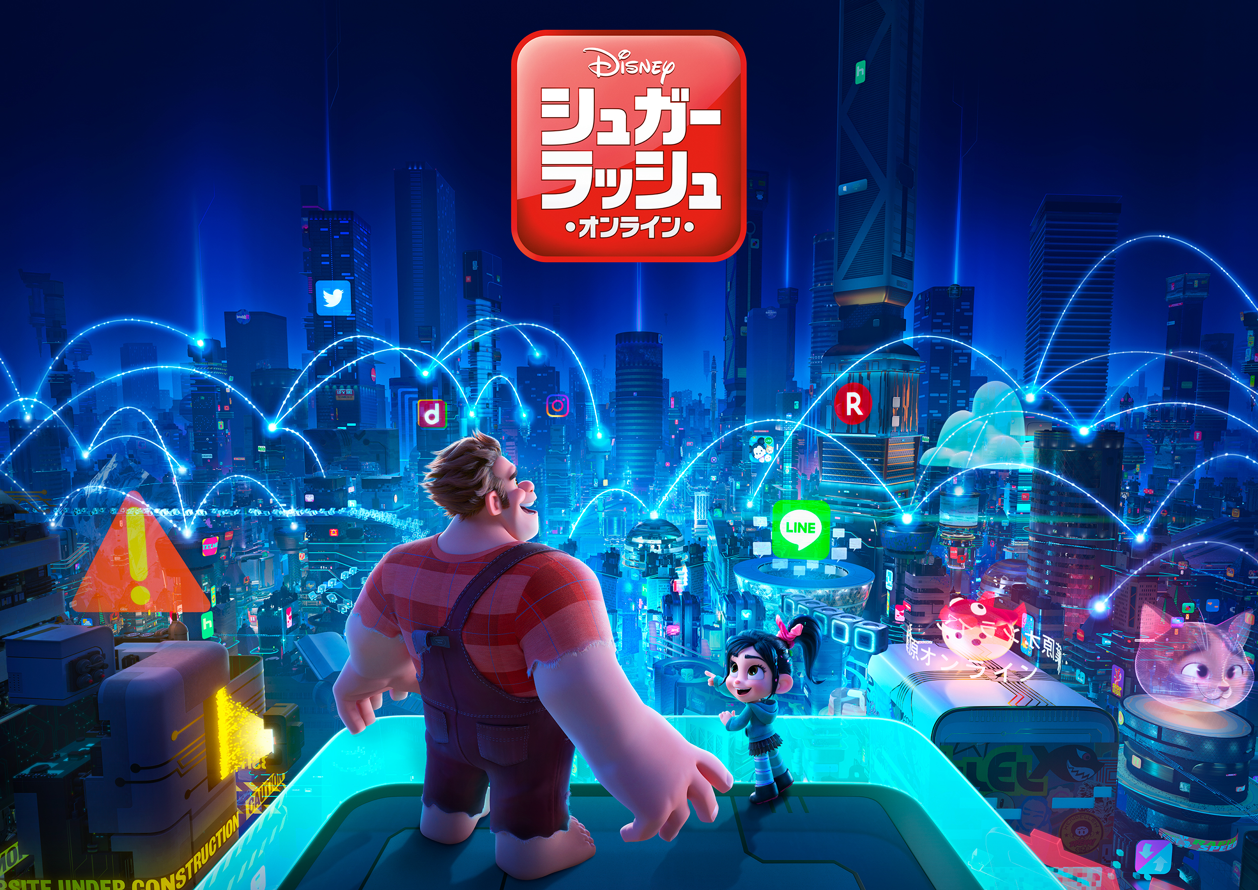 Ralph Breaks the Internet | International Quad Finishing & Illustration