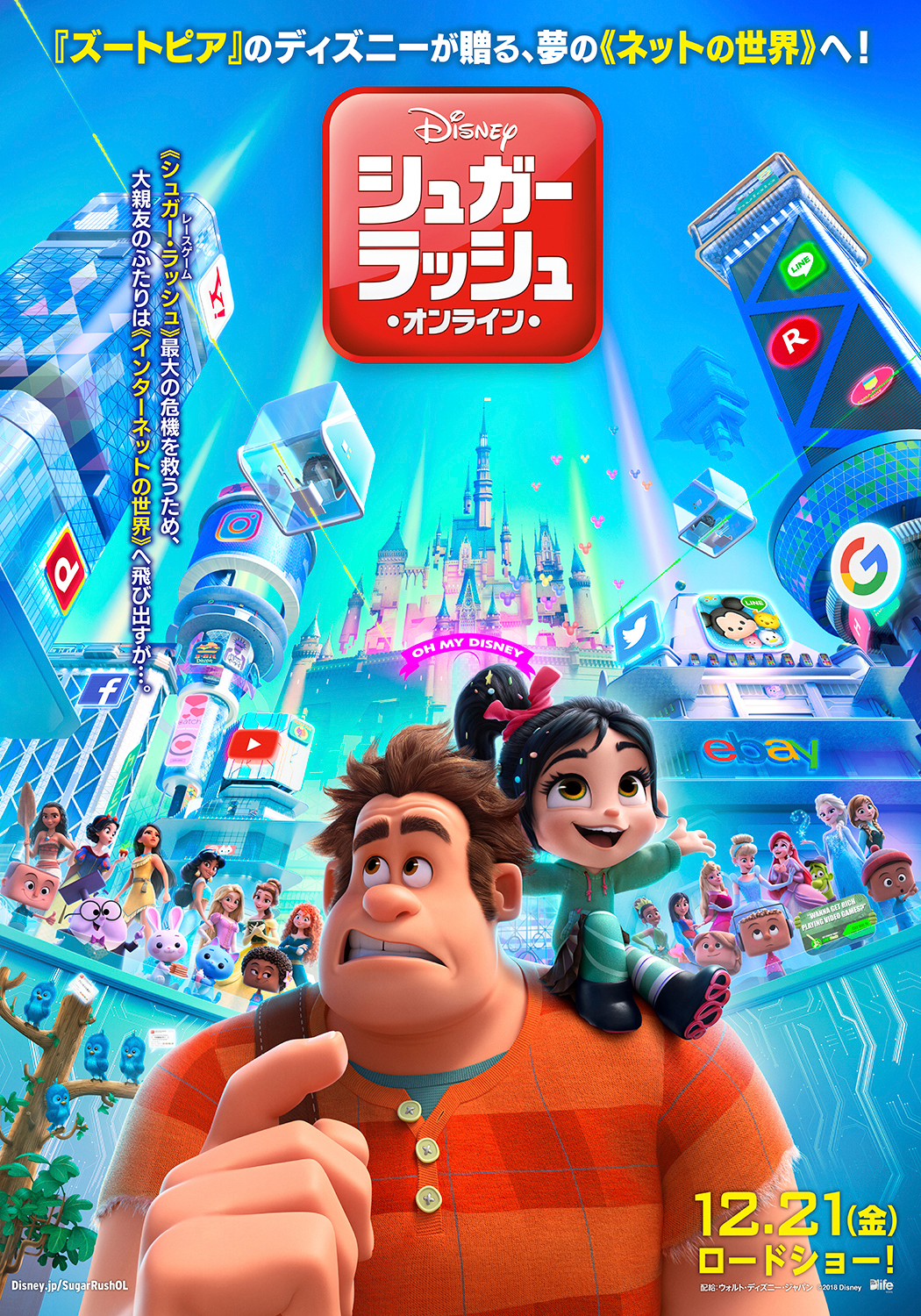 Ralph Breaks the Internet | Intl. Payoff Concept, Finishing & Illustration