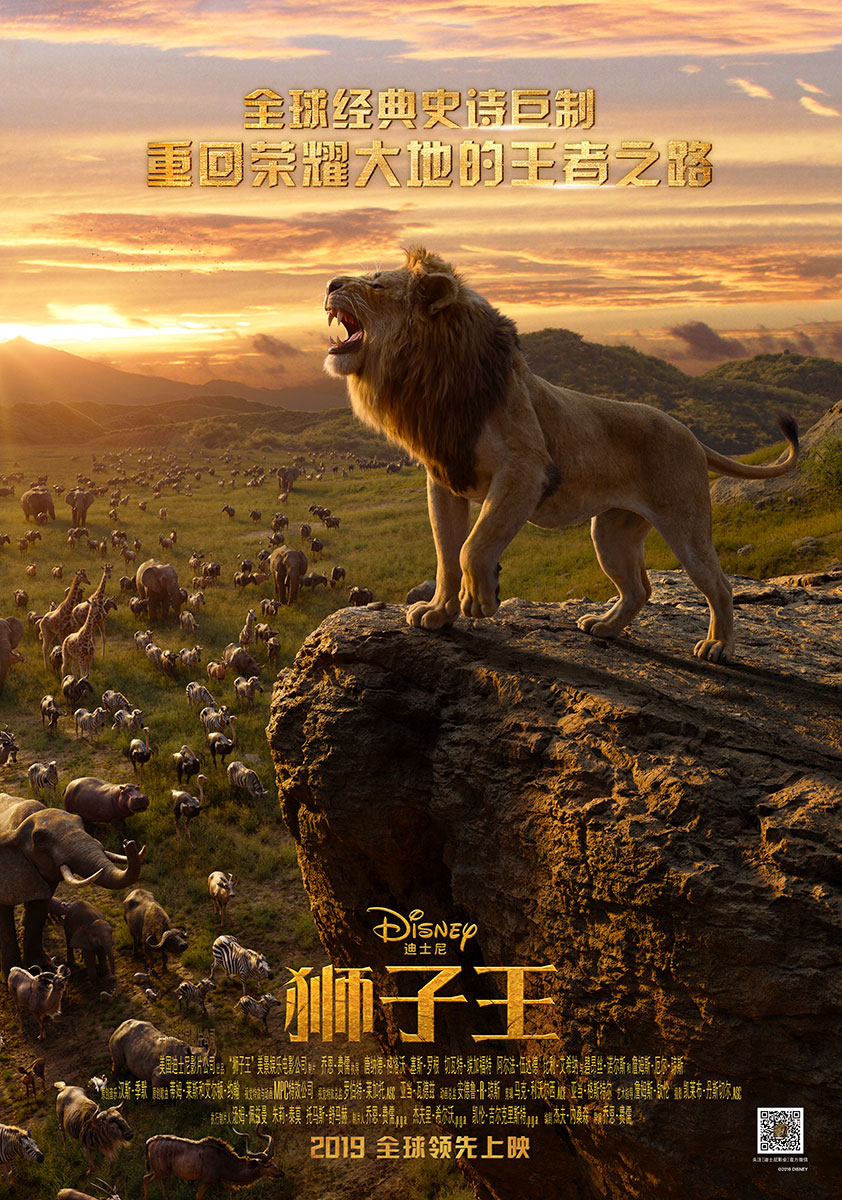 The Lion King | Intl. One Sheet Finishing & Illustration