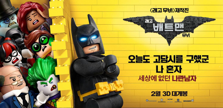 The Lego Batman Movie   30 Sheet Concept & Illustration